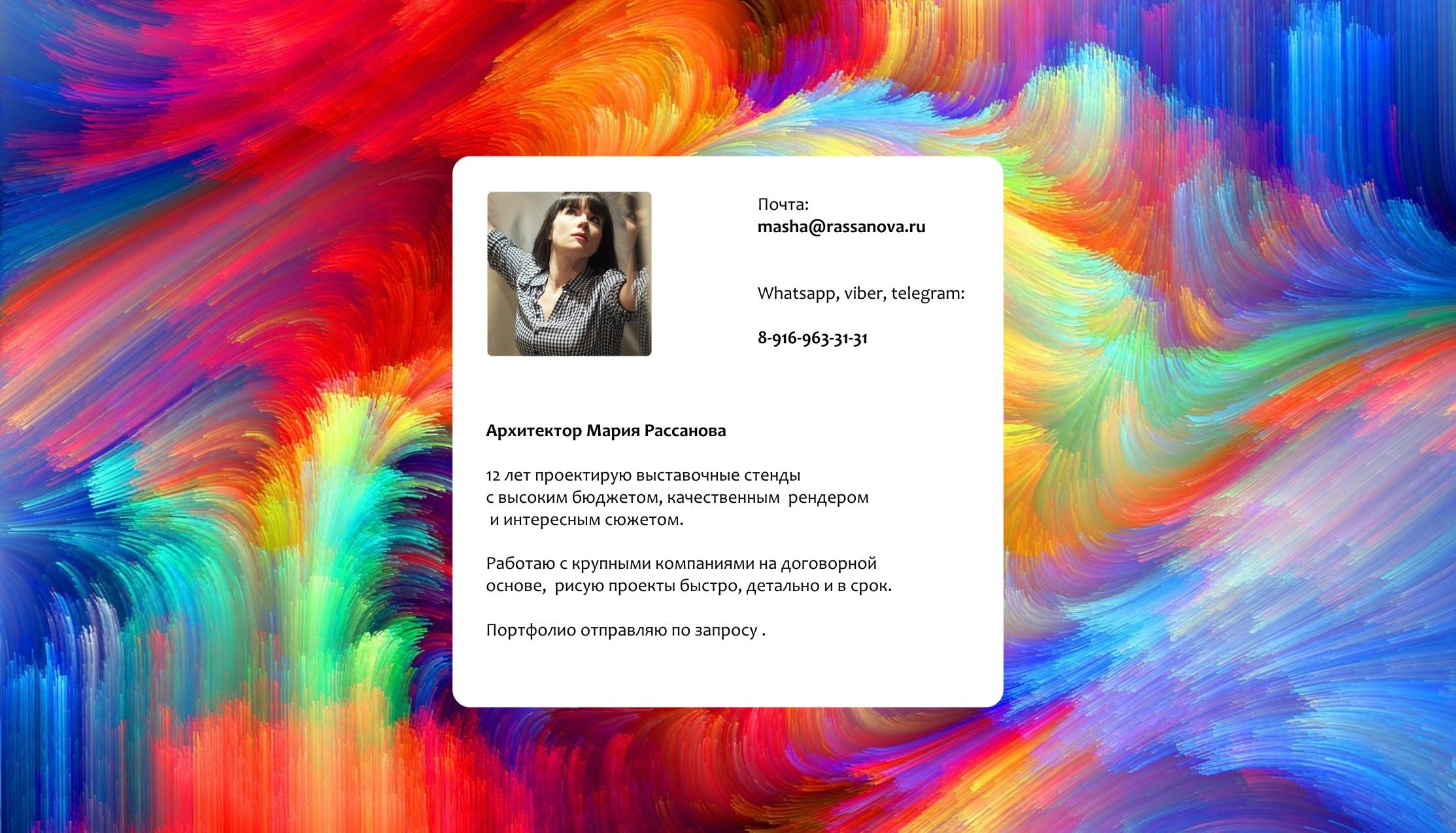 Маша Рассанова